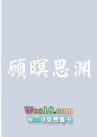 顾暝思渊(出轨H)