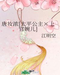 唐妆浓[太平公主×上官婉儿]